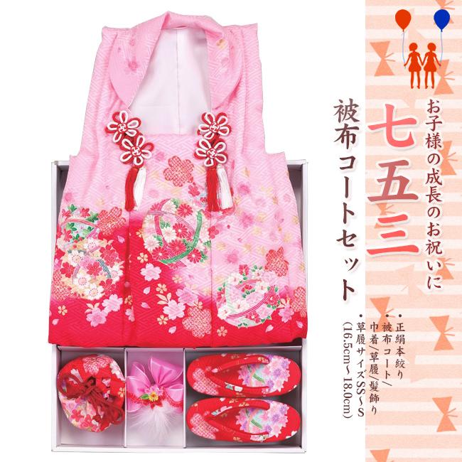 【104】日本製 高級 七五三被布コートセット正絹仕立て-刺繍入り被布・草履・髪飾り・巾着【女の子/女児七五三】