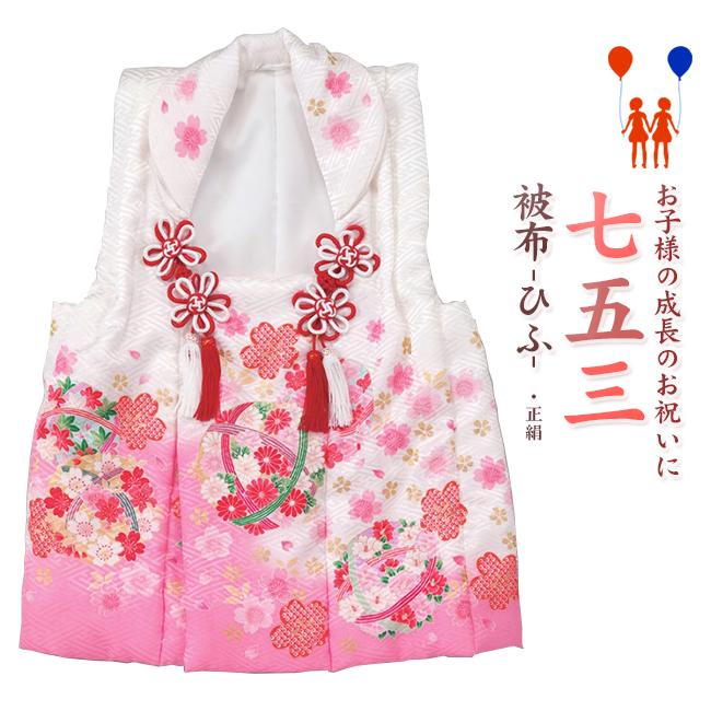 【101】日本製 高級 七五三被布 正絹仕立て【女の子/女児七五三】