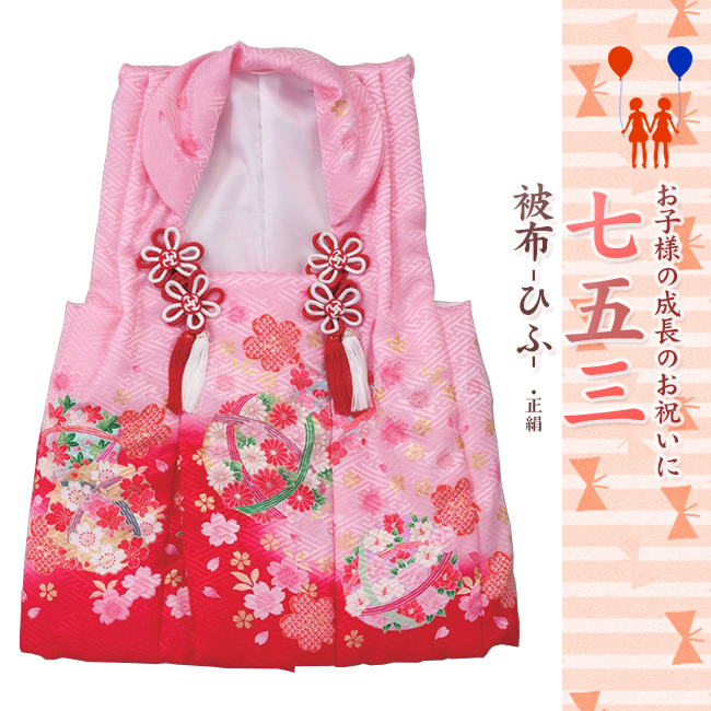 【104】日本製 高級 七五三被布正絹仕立て【女の子/女児七五三】