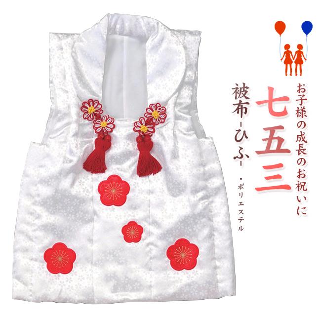 【409】日本製 高級 七五三被布合繊仕立て【女の子/女児七五三】