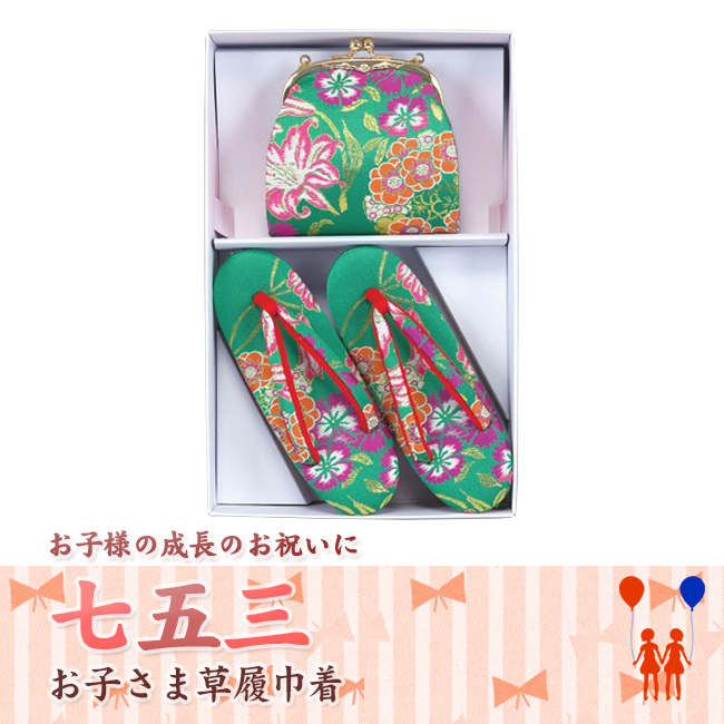 【318】日本製 高級 七五三草履バッグセット化繊仕立て-緑系【SS-S-M-L/16.5-18-19.5-21cm】【三才/五才/七才/女の子】