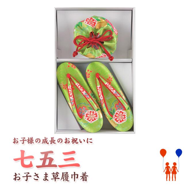 【423】日本製 高級 七五三草履バッグセット化繊仕立て-緑系【SS-S-M-L/16.5-18-19.5-21cm】【三才/五才/七才/女の子】