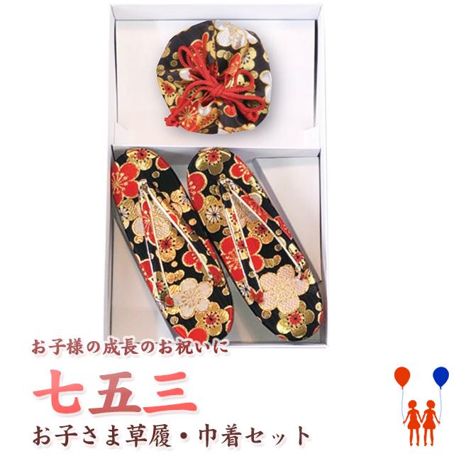 【433】日本製 高級 七五三草履バッグセット化繊仕立て-黒系【SS-S-M-L/16.5-18-19.5-21cm】【三才/五才/七才/女の子】