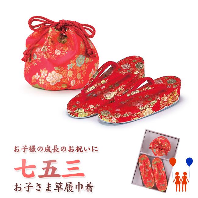 【772】日本製 高級 七五三草履バッグセット化繊仕立て-赤系【SS-S-M-L/16.5-18-19.5-21cm】【三才/五才/七才/女の子】