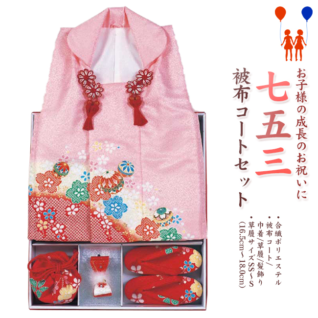 【508】日本製 高級 七五三被布コートセット合繊仕立て被布・草履・髪飾り・巾着【女の子/女児七五三】