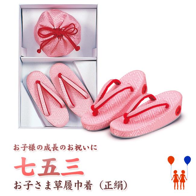 【215】日本製 高級 七五三草履バッグセット正絹仕立て-ピンク系【SS-S-M-L/16.5-18cm】【三才/五才/女の子】