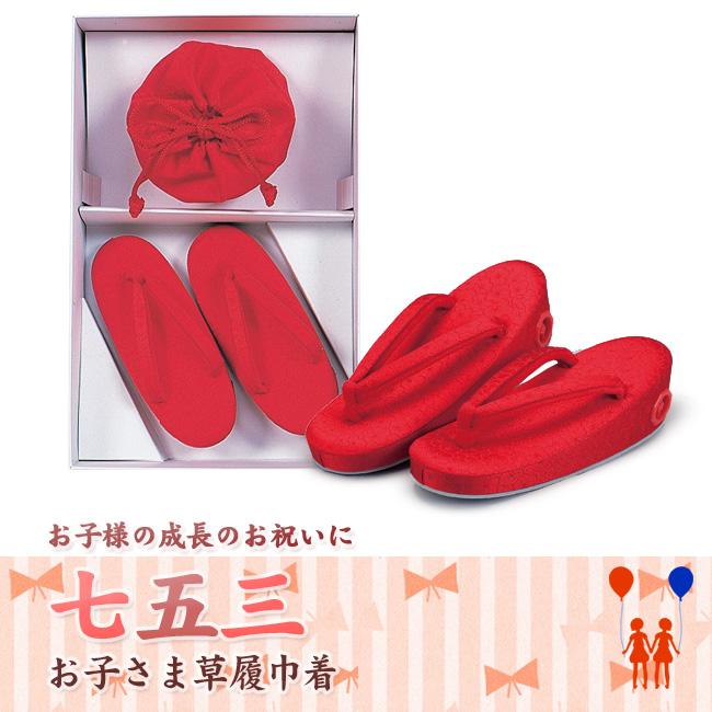 【217】日本製 高級 七五三草履バッグセット正絹仕立て-赤系【SS-S/16.5-18cm】【三才/五才/女の子】