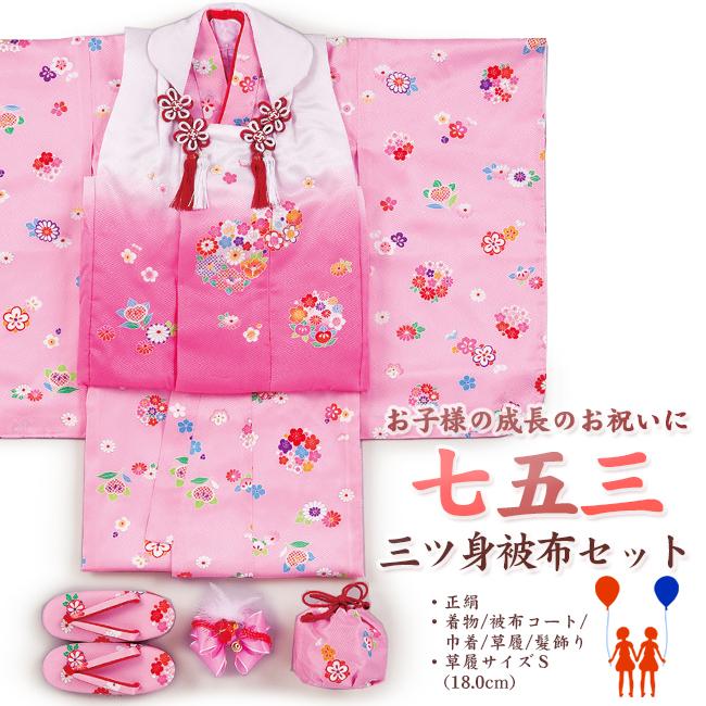 【102】日本製 高級 七五三三ツ身被布セット正絹仕立て着物・被布・草履・髪飾り・巾着【女の子/女児七五三】
