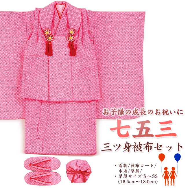 【618】日本製 高級 七五三三ツ身被布セット合繊仕立て着物・被布・草履・髪飾り・巾着【女の子/女児七五三】
