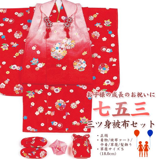 【103】日本製 高級 七五三三ツ身被布セット正絹仕立て着物・被布・草履・髪飾り・巾着【女の子/女児七五三】