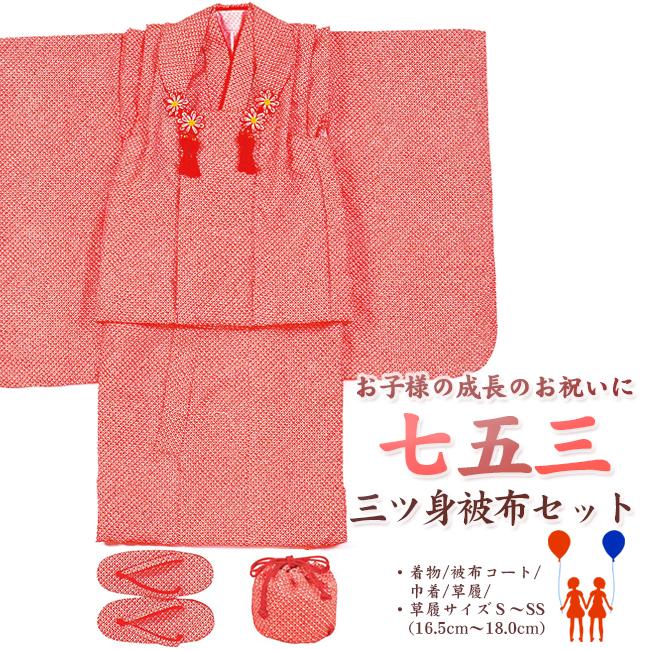 【620】日本製 高級 七五三三ツ身被布セット合繊仕立て着物・被布・草履・髪飾り・巾着【女の子/女児七五三】
