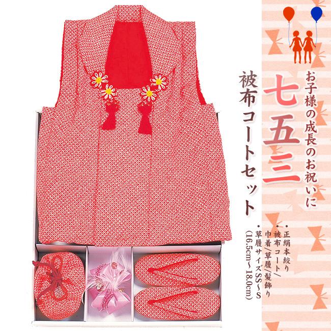 【001】日本製 高級 七五三被布コートセット正絹本絞り仕立て被布・草履・髪飾り・巾着【女の子/女児七五三】