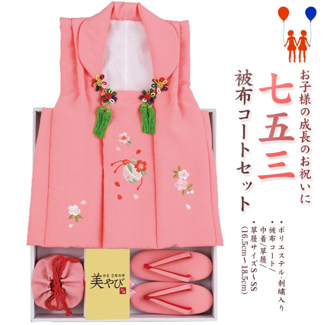 【413】日本製 高級 七五三被布コートセット合繊仕立て-刺繍入り被布・草履・髪飾り・巾着【女の子/女児七五三】