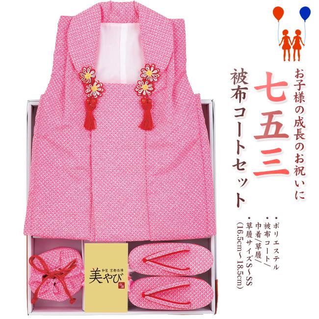 【618】日本製 高級 七五三被布コートセット合繊仕立て被布・草履・髪飾り・巾着【女の子/女児七五三】