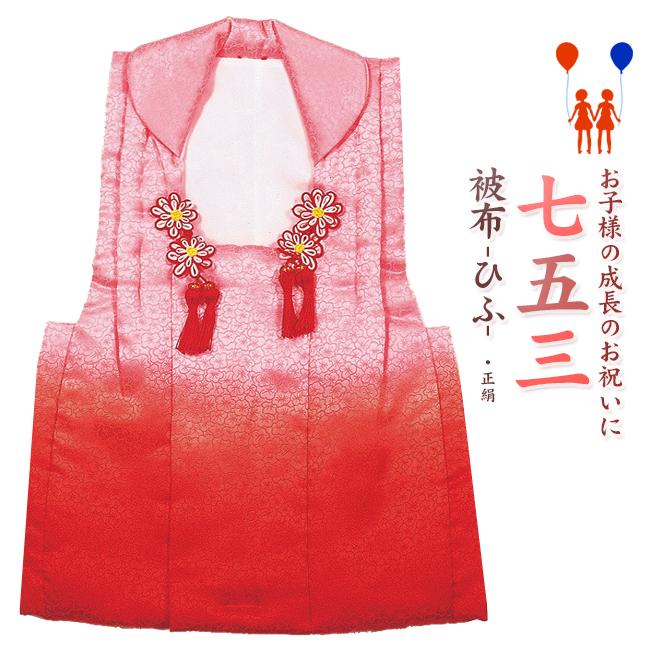 【217】日本製 高級 七五三被布正絹仕立て【女の子/女児七五三】