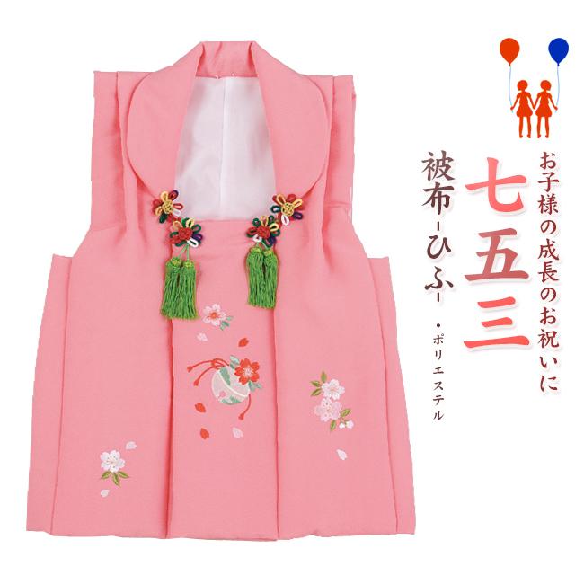 【413】日本製 高級 七五三被布合繊仕立て-刺繍入り【女の子/女児七五三】