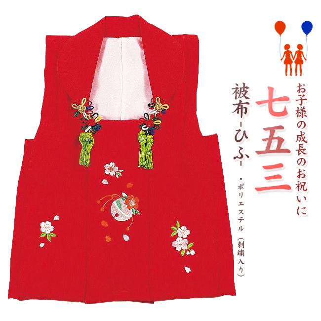【414】日本製 高級 七五三被布合繊仕立て-刺繍入り【女の子/女児七五三】