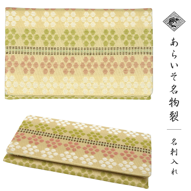 To card case highest grade, Nishijin brocade / Kaori sentence brocade -  beige x Rikyu, - gift white-colored at time♪