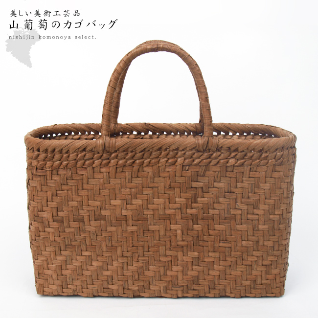 【SALE!10,000円OFF】【高級 夏籠バッグ】山葡萄のカゴバッグお洋服、お着物、浴衣にも。美しく実用的な伝統工芸品