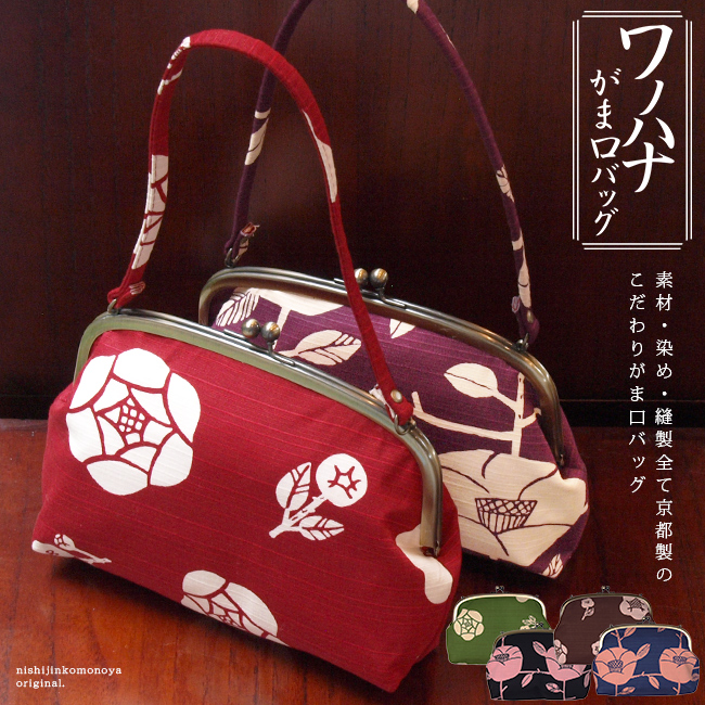 """See wanohana (Japanese flower)""""coin purse style bag (pouch) material, dyeing and sewing all bag made in Kyoto! Rose pattern, pattern of Camellia, deep scarlet, red, dyed colors, purple, teal, green, resting, black"""