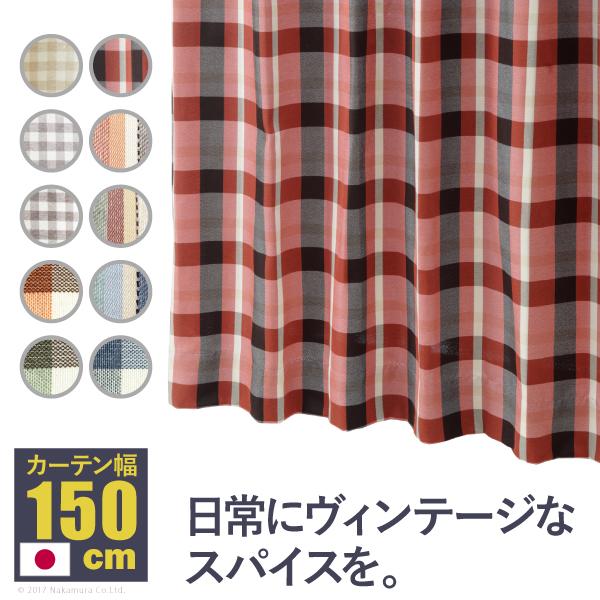 ヴィンテージデザインカーテン 幅150cm 丈135~240cm ドレープカーテン 丸洗い 日本製 10柄 西海岸 12900981