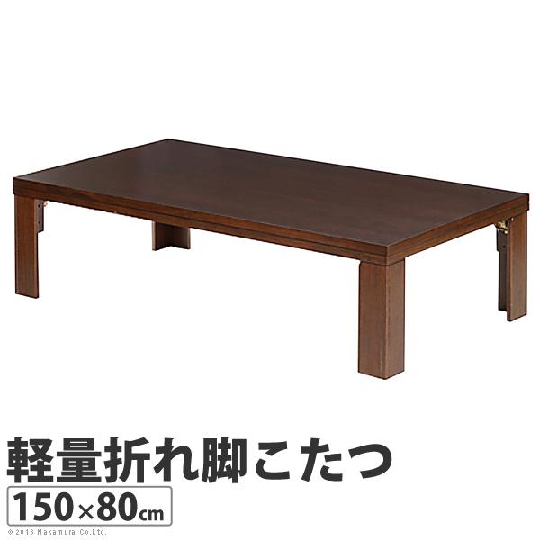 軽量折れ脚こたつ カルコタ 150×80cm こたつ テーブル 長方形 日本製 国産 折りたたみ 西海岸 41200259