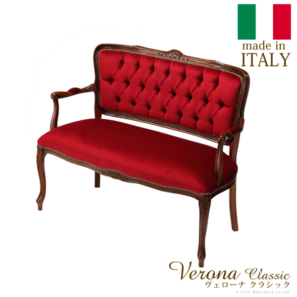 ヴェローナクラシック アームチェア(2人掛け) イタリア 家具 ヨーロピアン アンティーク風 西海岸 42200047