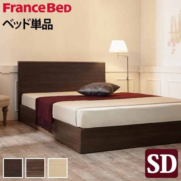 フランスベッド セミダブル フレーム フラットヘッドボードベッド 〔グリフィン〕 収納なし セミダブル ベッドフレームのみ 木製 国産 日本製