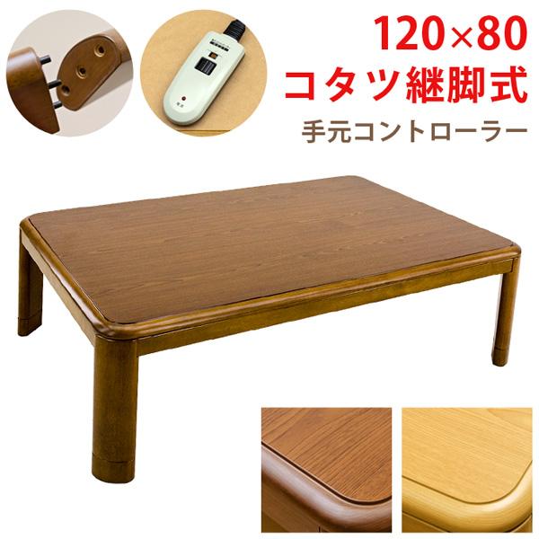 こたつ テーブル おしゃれ コタツ継脚式手元コントローラー 120 長方形 西海岸 mykt120