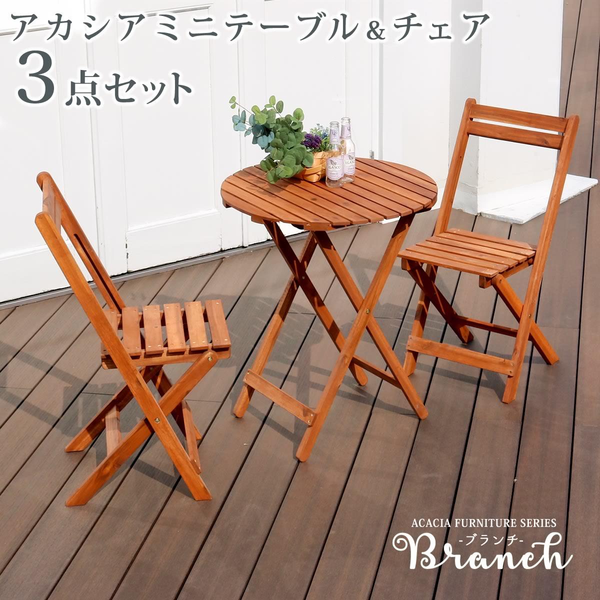ブランチ 天然アカシア 折り畳み ガーデン丸テーブル&チェア 3点セット(ミニサイズ)送料無料 簡単組立 ガーデンテーブル ガーデンチェア パラソル穴 おしゃれ