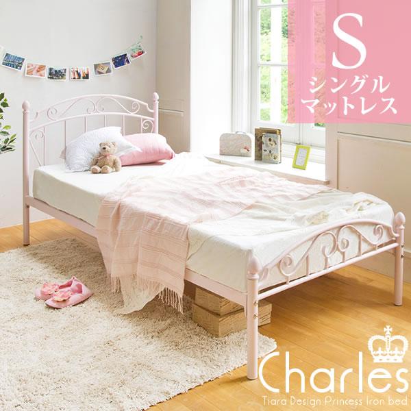 シンデレラベッド Cinderella シングル マットレス付き パイプベッド シングル ブリジット 姫系 シンデレラ アイアン系 プリンセスベット BSK-919S-MTS