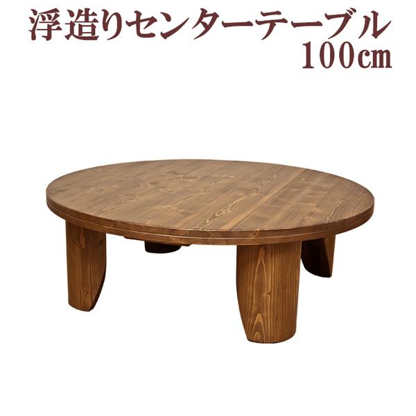 ★今夜20時-4H全品P5倍★ちゃぶ台 折りたたみ 丸テーブル 折りたたみ テーブル 木製 ラウンドテーブル