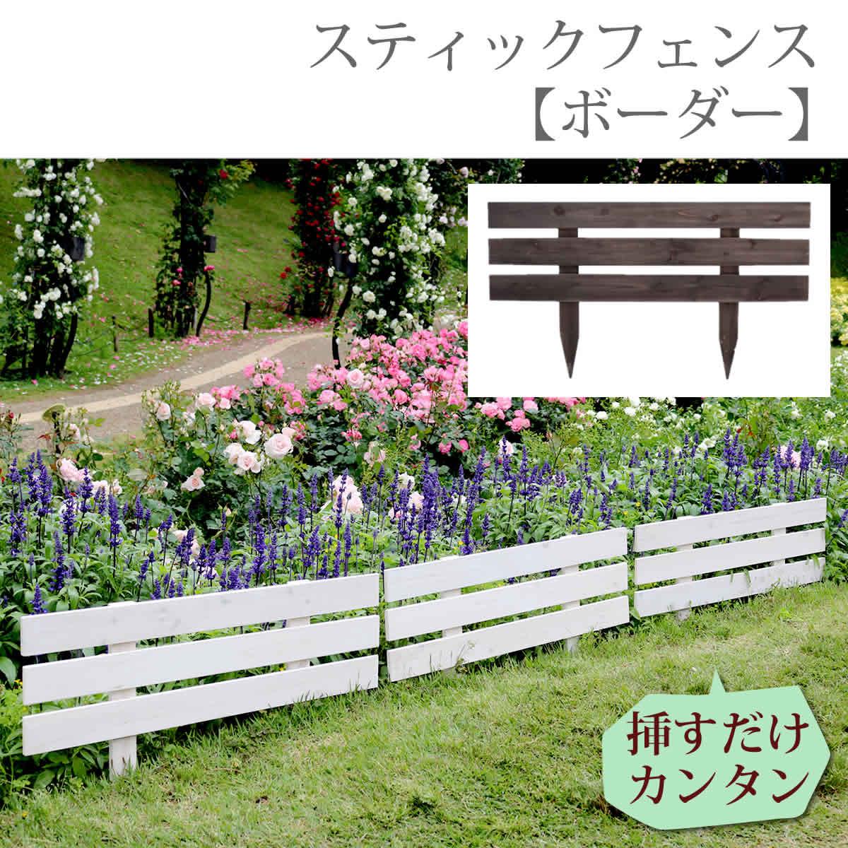 【ポイント5倍】天然木製スティックフェンス[ボーダー] フェンス 木製フェンス 天然木製 ガーデンフェンス  西海岸 JSBF-8045