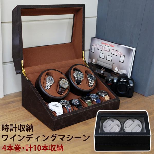 ワインディングマシーン 4本巻き 10本収納 4本巻 腕時計 新入荷 流行 父の日 ご予約品 腕時計収納ケース 時計収納