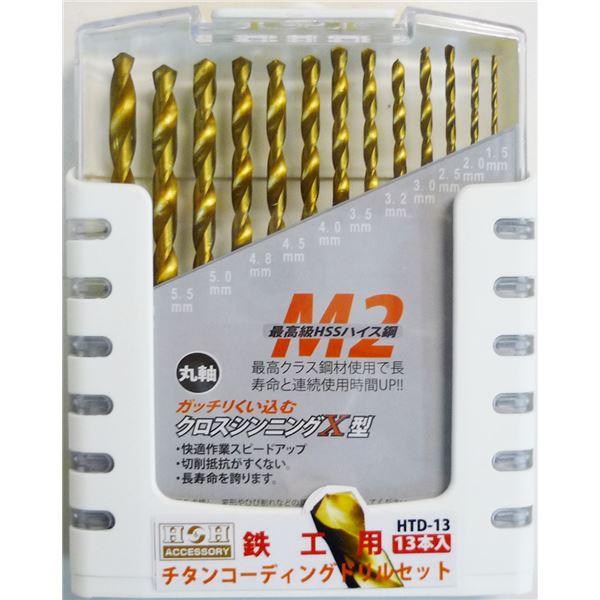 (業務用25個セット) H&H チタンドリルセット/先端工具 【13個入り×25セット】 鉄工用 HTD-13 〔DIY用品/大工道具〕