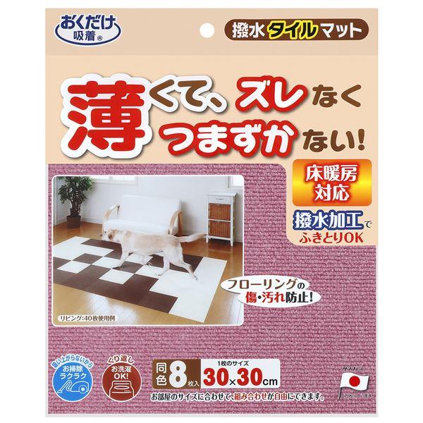 (まとめ)おくだけ吸着撥水タイルマット 8枚入 ローズ(ペット用品)【×30セット】