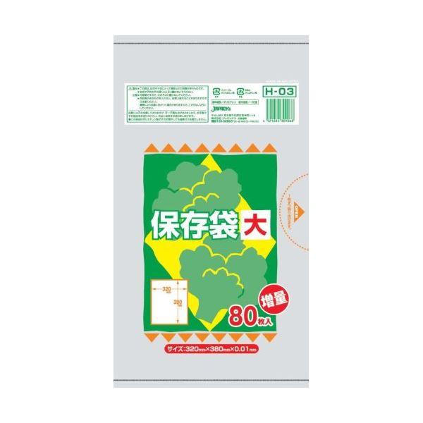 増量保存袋(大)80枚入01HD半透明 H03 【(80袋×5ケース)合計400袋セット】 38-354