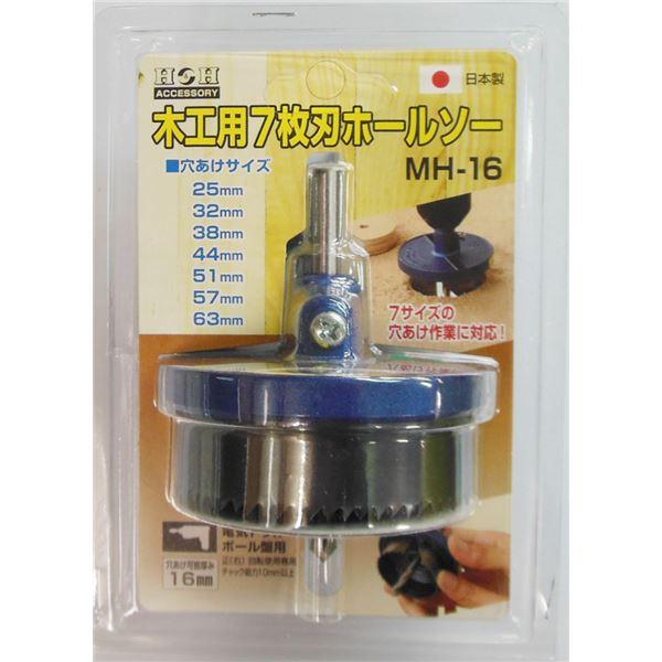 (業務用25個セット) H&H 木工用7枚刃ホールソー(穴あけ作業工具) MH-16