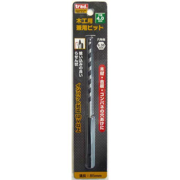 (業務用25個セット) TRAD 木工用兼用ビット/先端工具 【穴径:4mm】 インパクト12V対応 TWK-4.0 〔DIY用品/大工道具〕