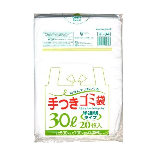 手付ゴミ袋30L 20枚入02HD半透明 HI34 【(30袋×5ケース)合計150袋セット】 38-307