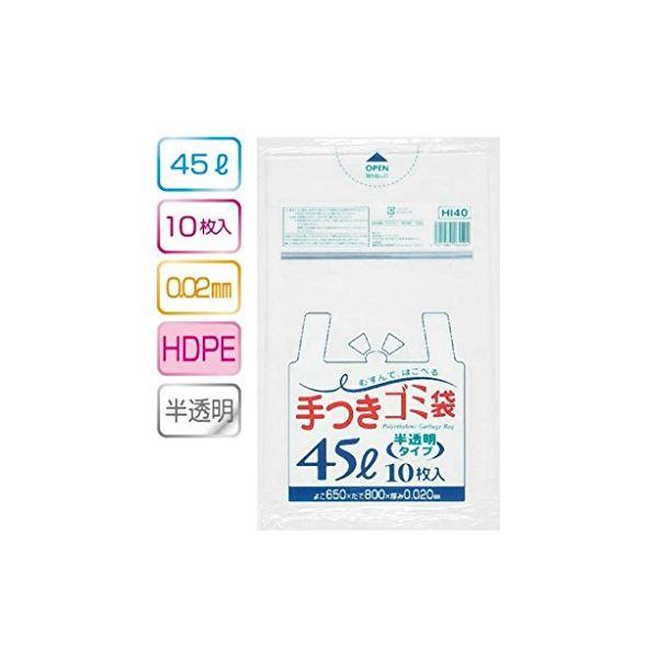 手付ゴミ袋45L 10枚入02HD半透明 HI40 【(60袋×5ケース)合計300袋セット】 38-308