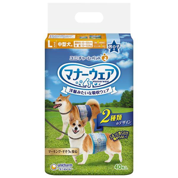 (まとめ)マナーウェア 男の子用 Lサイズ 中型犬用 青チェック・紺チェック 40枚 (ペット用品)【×8セット】