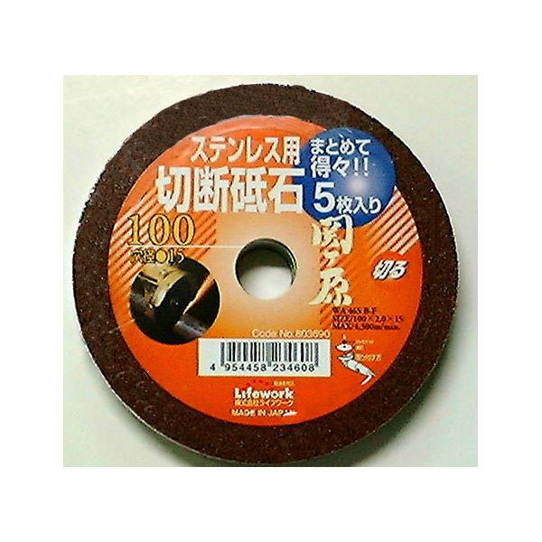 (業務用25セット) ライフワーク 切断砥石/先端工具 【ステンレス用/5枚入り】 外径:100mm 日本製 関ヶ原