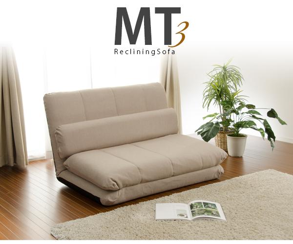 【送料無料】「mt3」 リクライニングソファMT3ソファ ソファー ローソファー 西海岸 国産 mt3