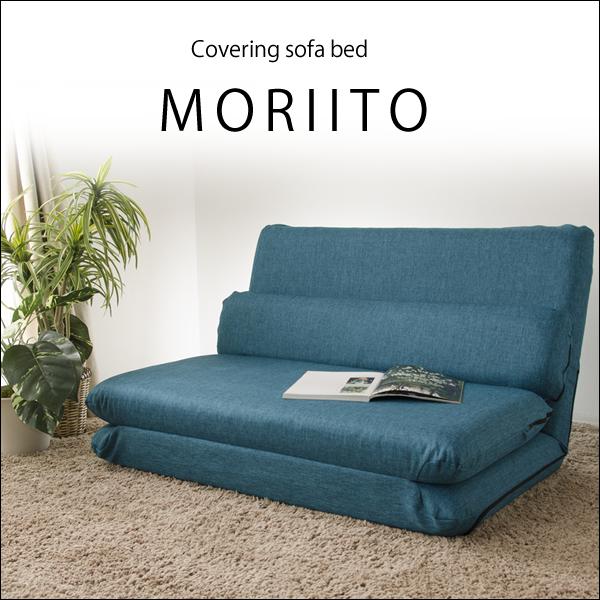 【送料無料】カバーリングソファベッド「MORIITO」カバー洗濯可能 選べる6色 ローソファ 西海岸 国産 mt3 10170