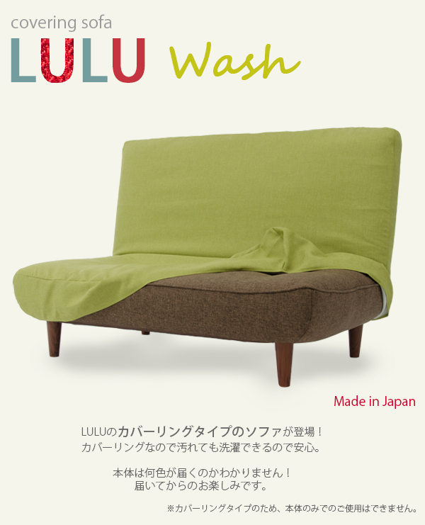 【送料無料】「LULU WASH」ハイバック カバーリングソファ A40 ハイバックソファ 西海岸 国産 lulu a40