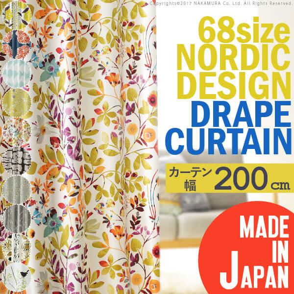 ノルディックデザインカーテン 幅200cm 丈135~260cm ドレープカーテン 遮光 2級 3級 形状記憶 西海岸 33100937