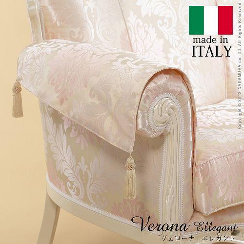 ヴェローナエレガント 肘カバー2枚組 イタリア 家具 ヨーロピアン アンティーク風 西海岸 42200074
