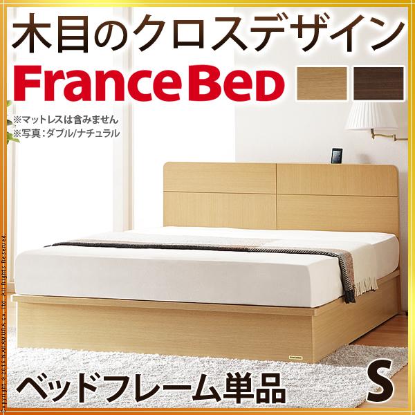 フランスベッド シングル フレーム 収納付きフラットヘッドボードベッド 〔オーブリー〕 ベッド下収納なし 西海岸 61400243