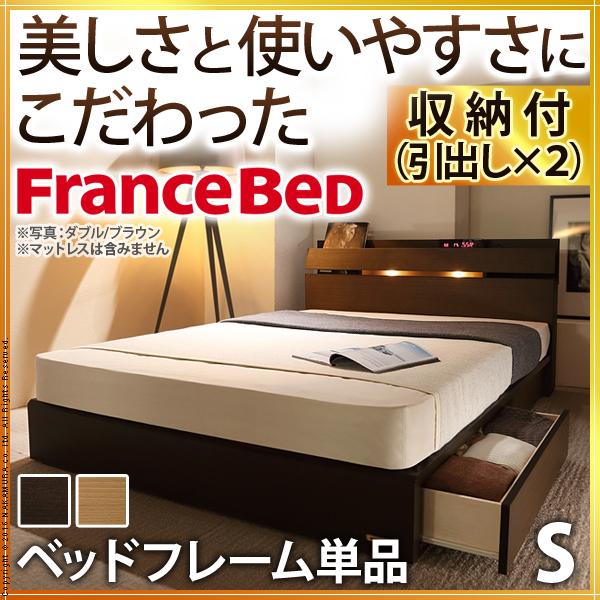 フランスベッド シングル 収納 ライト・棚付きベッド 〔ウォーレン〕 引出しタイプ シングル ベッドフレーム 西海岸 61400303